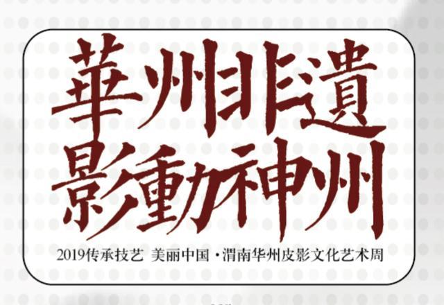 H5:华州非遗?影动神州 2019传承技艺 美丽中国?渭南华州皮影文化艺术周