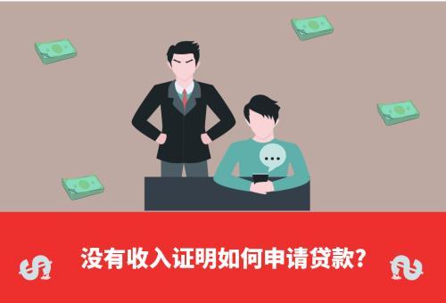 没有收入证明如何申请贷款?
