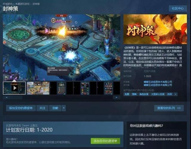 国产页游上Steam平台? Steam 游戏资讯 第9张